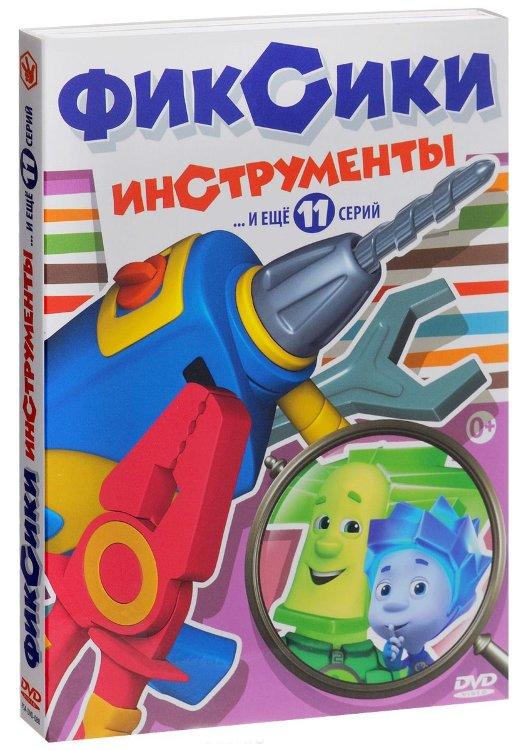 Фиксики Инструменты (12 серий) на DVD