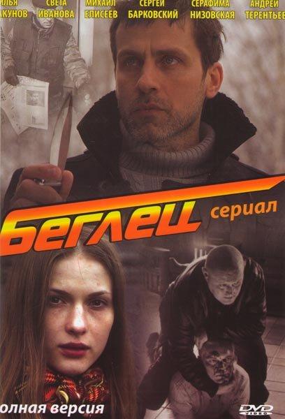 Беглец (16 серий) на DVD