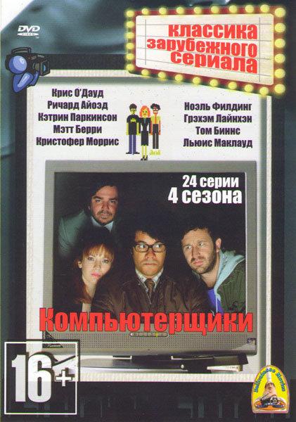 Компьютерщики 1,2,3,4 Сезоны (24 серии) на DVD