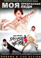 Моя прекрасная леди (16 серий) (4 DVD)
