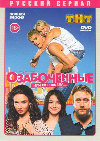 Озабоченные или любовь зла (21 серия) на DVD
