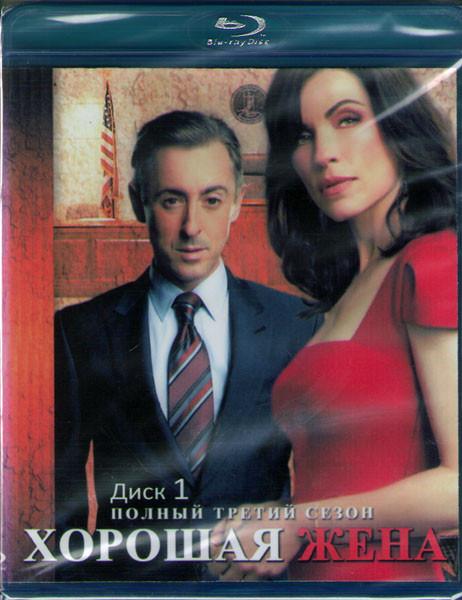 Хорошая жена (Правильная жена) 3 Сезон (22 серии) (2 Blu-ray)* на Blu-ray