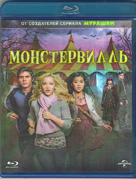 Монстервилль (Blu-ray) на Blu-ray