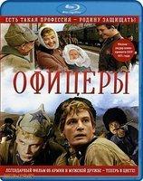 Офицеры Цветная версия (Blu-ray) на Blu-ray
