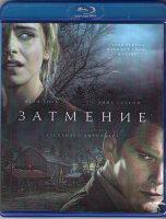 Затмение (Blu-ray)