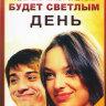 Будет светлым день (4 серии) на DVD
