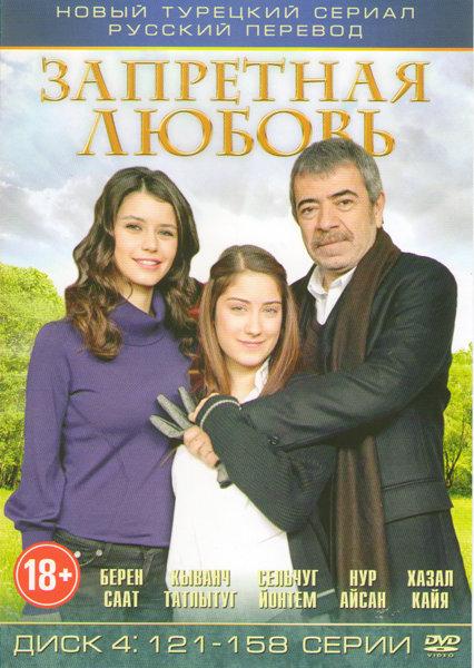 Запретная любовь (121-158 серии)  на DVD