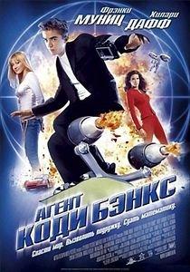 Агент Коди Бэнкс   на DVD