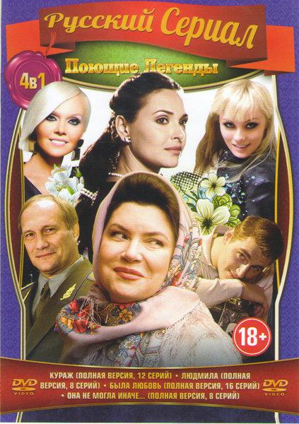 Поющие легенды (Кураж (12 серий) / Людмила (8 серий) / Была любовь (16 серий) / Она не могла иначе (8 серий)) на DVD