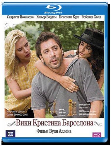 Вики Кристина Барселона (Blu-ray)* на Blu-ray