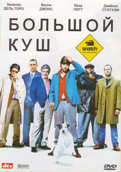Большой куш на DVD