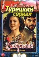 Ветреный (Непостоянный) 2 Сезон (12 серий)