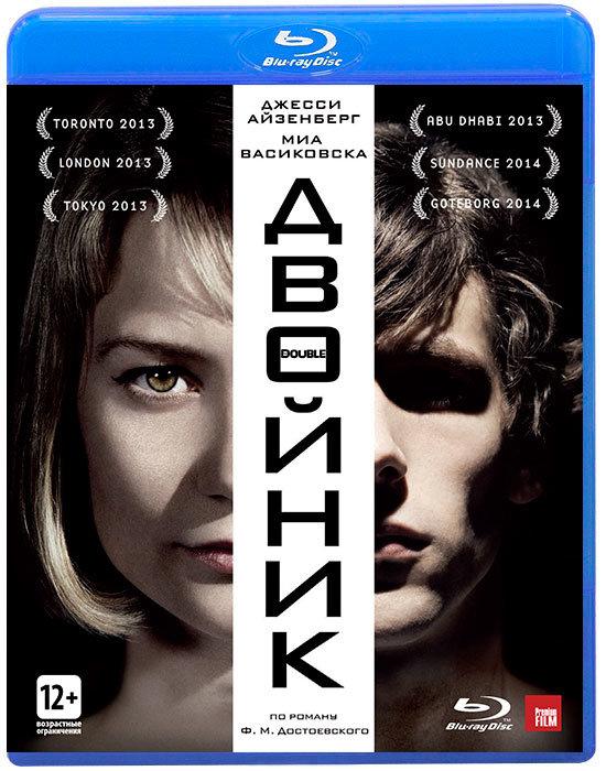 Двойник (Blu-ray)* на Blu-ray