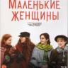 Маленькие женщины (Blu-ray)* на Blu-ray
