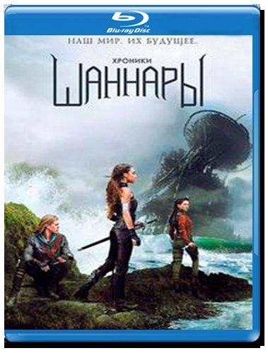 Хроники Шаннары 1 Сезон (10 серий) (2 Blu-ray)* на Blu-ray