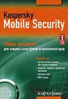 Kaspersky Mobile Security (лицензия 1 год) (Антивирус Касперского) (PC CD)