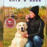 Катя и Блэк (8 серий) на DVD
