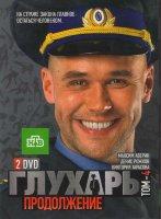 Глухарь Продолжение 4 Том (25-48 серии) (2 DVD)