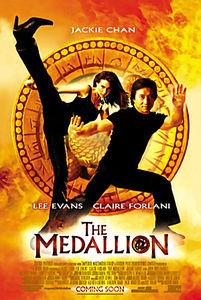 Медальон на DVD
