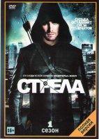 Стрела 1 Сезон (23 серии) (3 DVD)