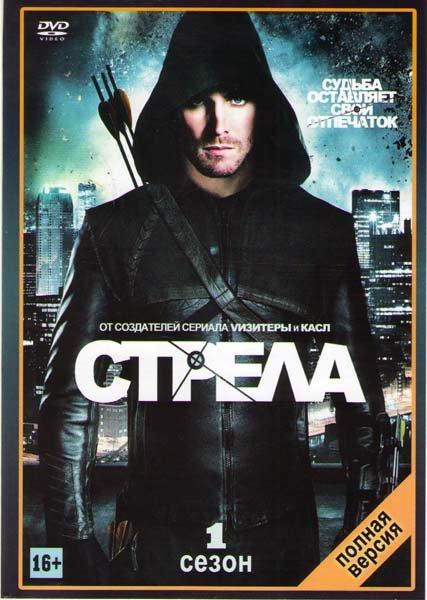 Стрела 1 Сезон (23 серии) (3 DVD) на DVD