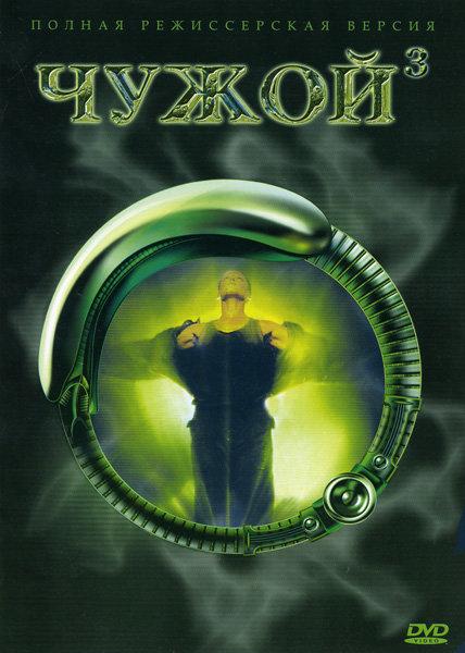 ЧУЖОЙ 3 (Позитив-мультимедиа)режиссерская версия на DVD
