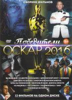 Оскар 2016 Только победители (Выживший / В центре внимания / Шпионский мост / Комната / Девушка из Дании / Омерзительная восьмерка / Игра на понижение