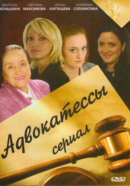 Адвокатессы (12 серий) на DVD