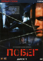 Побег (Побег из тюрьмы) 1 Сезон