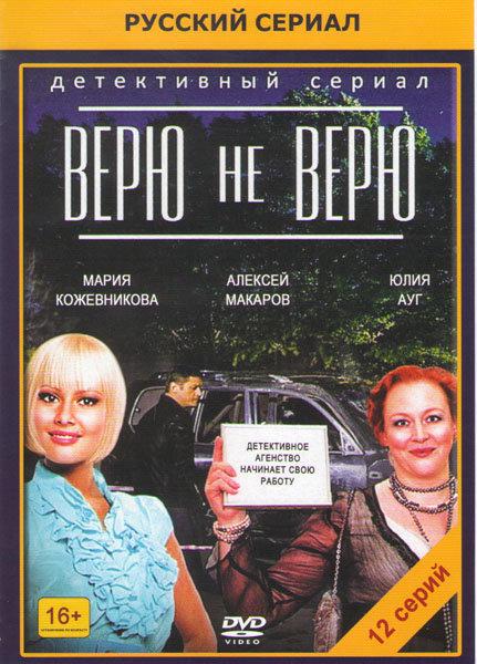 Верю не верю (12 серий) на DVD