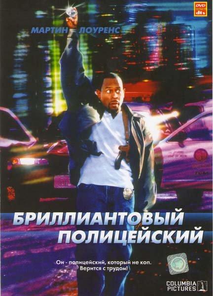 Бриллиантовый полицейский на DVD