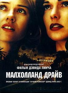 Малхоланд Драйв на DVD