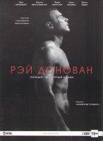 Рэй Донован 4 Сезон (12 серий) (2 DVD)