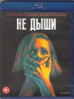 Не дыши (Blu-ray)