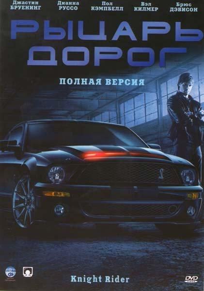 Рыцарь дорог Полная версия на DVD