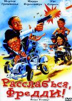 Расслабься Фредди (DVD-R)