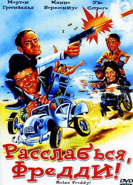 Расслабься Фредди (DVD-R) на DVD