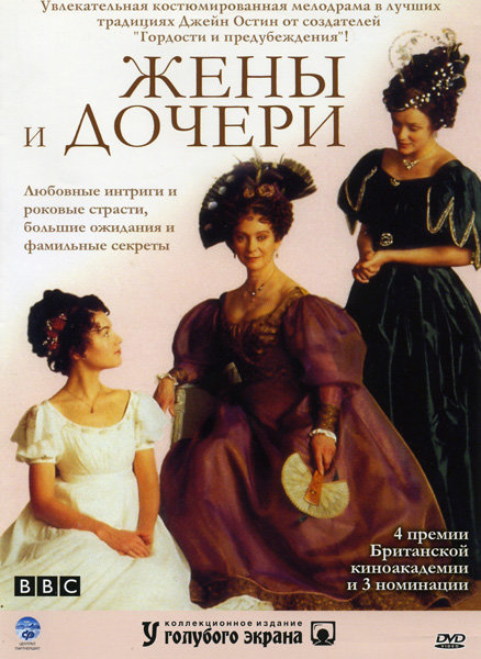 Жены и дочери на DVD