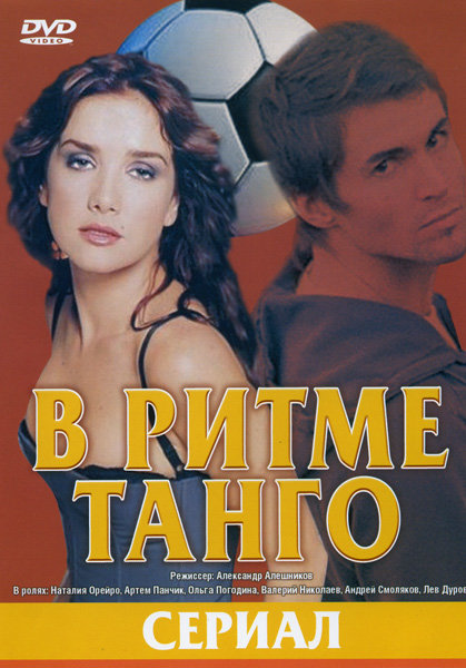 В ритме танго (16 серий) на DVD