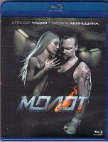 Молот (Blu-ray)