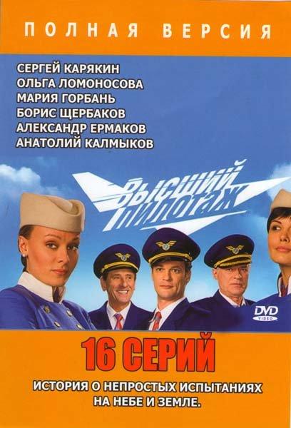 Высший пилотаж (16 серий) на DVD