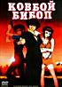 Ковбой Бибоп на DVD