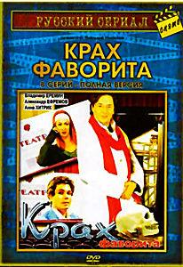 Крах фаворита (8 серий) на DVD