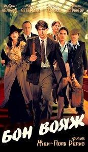 Бон Вояж!  на DVD