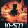 Ю 571 на DVD