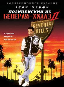 Полицейский из Беверли Хиллз - 2 (Позитив-мультимедиа) на DVD