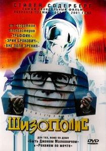 Шизополис на DVD