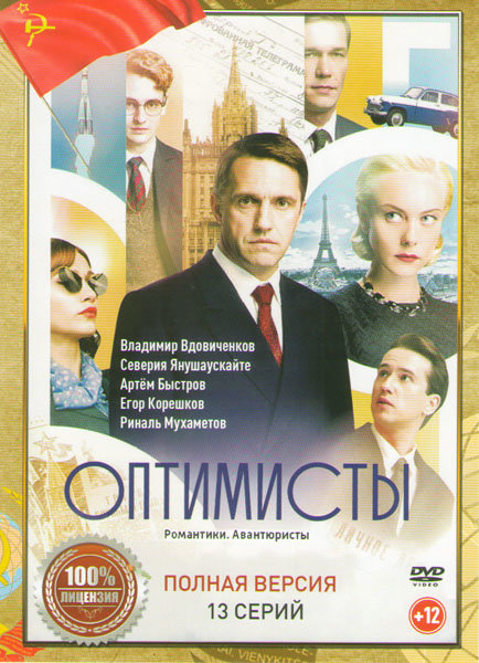 Оптимисты (13 серий) на DVD