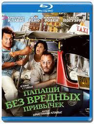 Папаши без вредных привычек (Blu-ray)* на Blu-ray