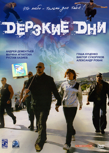 Дерзкие дни на DVD